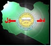 """NATO's """"Victory"""" in Libya"""