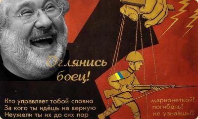 Igor-Kolomoisky