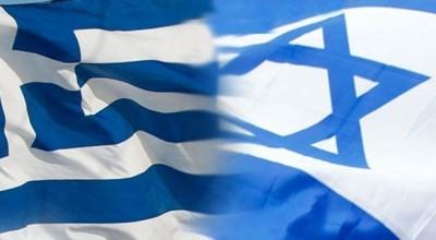 Israël Grèce